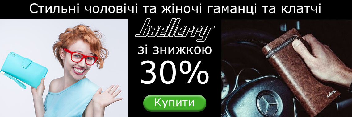 baellery