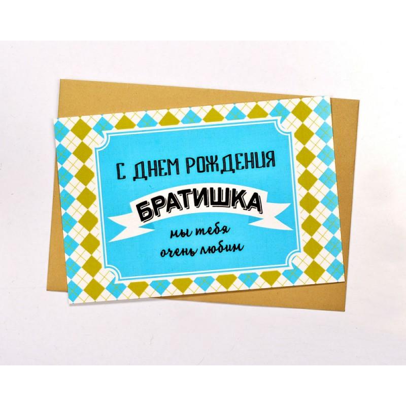 Картинка шариками, открытка с днем рождения братухе