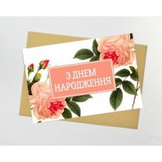Открытка С Днем Рождения белая с розовыми цветами