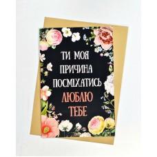 Открытка Ты моя причина улыбаться черная с цветами