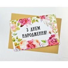 Открытка С Днем Рождения белая с цветами