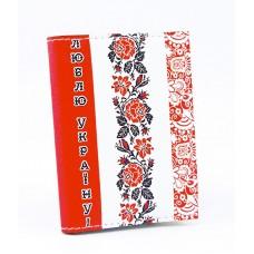 Визитница белая с красной вышиванкой Люблю Украину