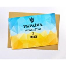 Открытка Украина Начинается с Тебя Флаг