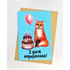 Открытка С Днем Рождения Лиса с тортом