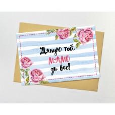 Открытка Спасибо Мама За Все полосатая с цветами