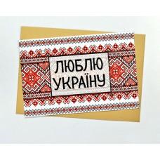 Открытка белая с красной вышиванкой Люблю Украину