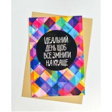 Открытка Идеальный День Для Изменений в разноцветные треугольники