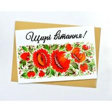 Открытка Поздравления белая с красными цветами