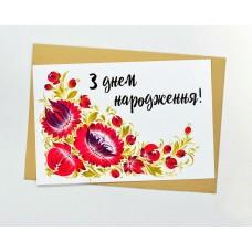 Открытка С Днем Рождения нарисованные цветы