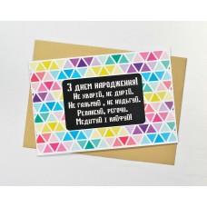 Открытка С Днем Рождения белая с разноцветными треугольниками